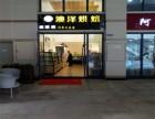 西山区广福路爱琴海购物广场56平米烘培店急转