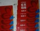 回收出售各大商场超市购物卡