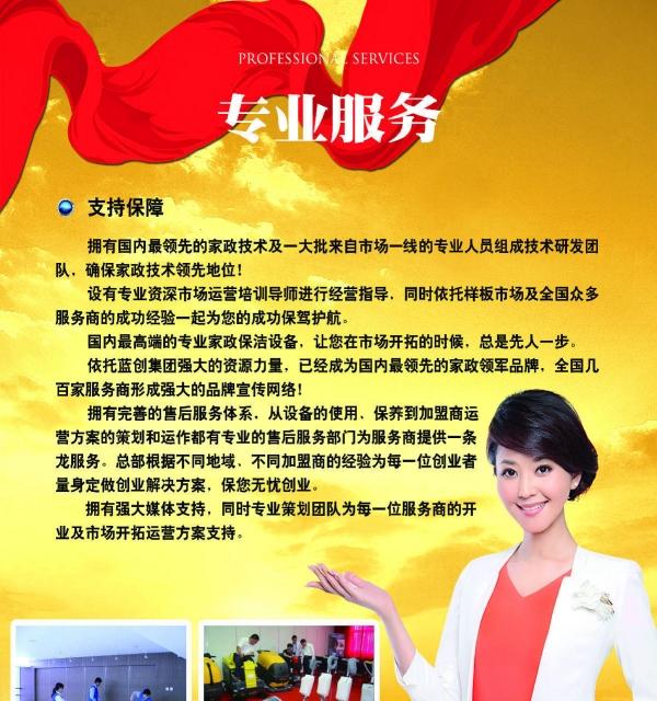 阳江黄马褂健康家政中心