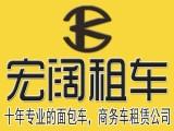 50租满24小时郑州专业租车租面包车租商务车租全新五菱宏光S