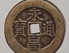 四川古钱币鉴定网-四川成都古钱币鉴定交易中心
