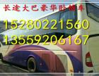 从漳州到宿松的汽车时刻表13559206167大客车票价