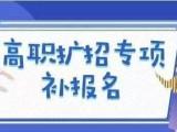 上海2020年云南扩招口腔医学专业报名时间
