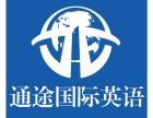 通途国际英语 沈阳雅思 托福 SAT ACT专业培训机构