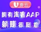 郑州U券云淘客APP与六先生淘客系统相比哪个好