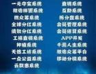 河南三门峡中博微分销新零售微视直播系统