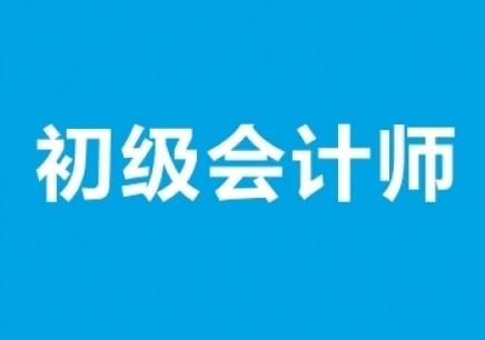 路桥会计培训 峰江初级会计考证培训