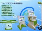 拓德科技TD-CEC3000儿童综合发展评价系统