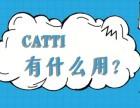 catti的作用大吗?