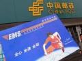 EMS潍坊邮政快递 国际业务通达全球,价格更优
