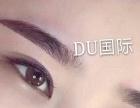 DU国际纹绣化妆美甲培训