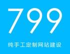 深圳网站建设全包 送域名,空间,网站维护