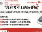 文山2014年云南省公务员备考指导