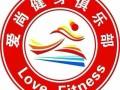 爱运动爱健身爱游泳选爱尚健身游泳会所(冠成店)