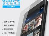 小米M4手机屏幕保护膜 小米4钢化玻璃防爆贴膜 超强防刮花玻璃膜