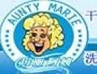 玛丽阿姨干洗店加盟