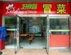 好食冒冒菜-好食冒冒菜加盟费用 上海好食冒冒菜加盟店地址