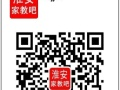 淮安家教吧网站,一对一上门家教,免费推荐老师