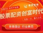 郑州股票配资加盟