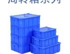 重庆地区塑料周转箱 塑胶筐 汽车专用箱价格优惠性能可靠厂家