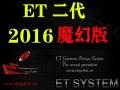 ET2016服装打版软件 ET服装CAD 放码排料读图软件