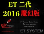 ET2016服装cad软件/ ET制版放码排料软件/带加密狗