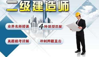 保定哪家二级建造师培训机构比较靠谱?
