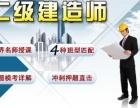 重庆建造师培训学校哪个比较好