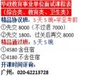 华政教育事业单位面试