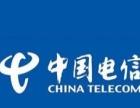 电信8M100M光纤宽带内部政策优惠办理