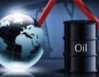 潜力大市场火正规内盘原油期货招代理加盟商