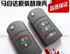 企石|石排|专业开锁修锁换防盗锁芯|配汽车遥控钥匙