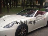 上海豪华婚车租赁,玛莎拉蒂租赁,保时捷租赁,法拉利
