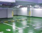潮州市澳特环氧地坪漆公司 厂房地坪漆 停车场地坪漆