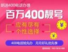 广东湛江400电话免费办理400电话买两年送一年