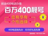 浙江400电话办理预存900元即可快速开通