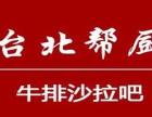 台北帮厨牛排加盟费多少牛排自助餐厅加盟西餐排行榜