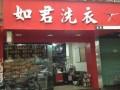 潮州市干洗店