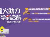 惠州东平高二数学春季补习班星火教育钜惠课程限时抢报