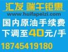 天津汇发网原油活动来啦,一手也是代理价,欢迎咨询