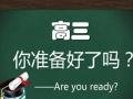 芜湖辅导网 芜湖小升初、中考、高考以及英语培训