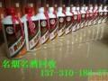 肥乡回收茅台酒 邯郸市区上门收烟 和天下大中华宽窄