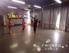 海珠海幢较好的少儿拉丁舞基础培训机构 广州冠雅舞蹈首选