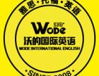 扬州沃的英语2018春季四六级招生