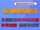 北京金宝盆期货配资原油5000元起-0利息-免费代理