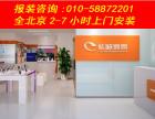 北京昌平百善宽带安装办理客服电话