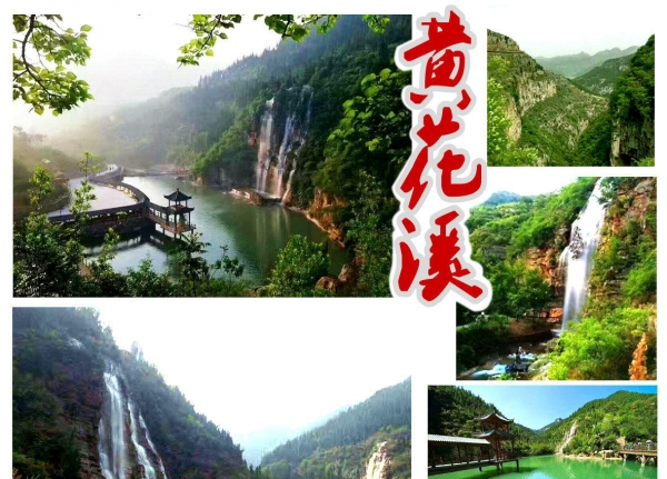 黄花溪天缘谷(泰和山风景区)自助一日游