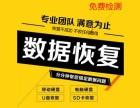 福州专业数据恢复 U盘移动硬盘维修硬盘开盘 手机资料恢复