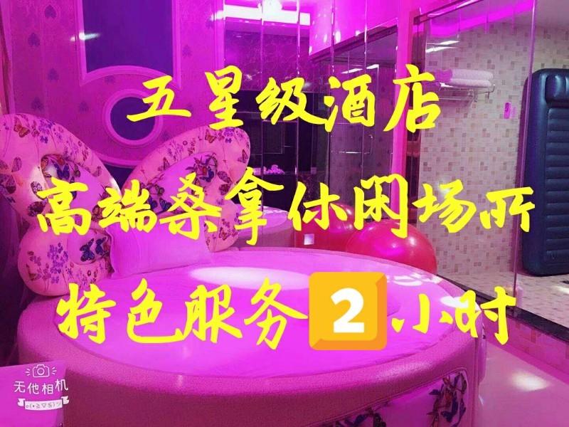 芙蓉区酒店洗浴休闲