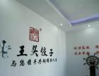老王头饺子 中国驰名商标 3-5万即可